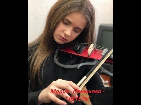 """МАРИЯ ПАНЮКОВА - """"Лететь"""" (Женя Федорин и Вика Плетнева - Амега)"""