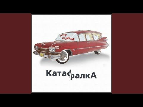 КатафалкА (feat. Олег Харитонов, Гексмалыш)