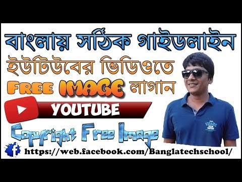 How to Search Out Royalty Free Stock Images Copyrights Free Images Bangla Tutorial