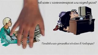 видео Компьютерная помощь Люберцы