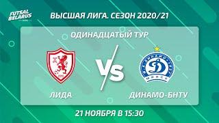 ЛИДА - ДИНАМО-БНТУ. 11-й тур Высшая лига 21 ноября 15.30