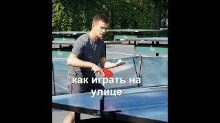 Как играть на улице в настольный теннис