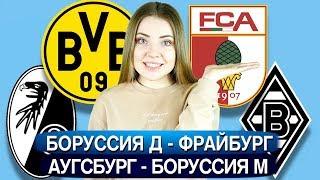 боруссия М - Аугсбург прогноз на футбол 26.01