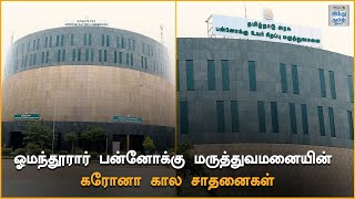 super-speciality-of-omandhurar-hospital-record-no-of-treatment-for-non-covid-patients-hindu-tamil-thisai