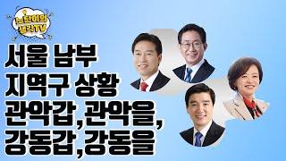 서울 남부 지역구 상황 관악갑 유기홍, 관악을 정태호,…