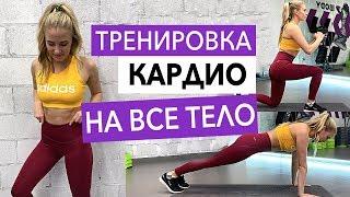 КАРДИО ТРЕНИРОВКА НА ВСЕ ТЕЛО | Жиросжигающая для похудения