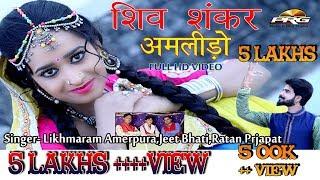Shiv Shankar Babo Amlido || New Shivratri Special || Likhmaram || New Marwadi Song 2017