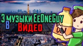 ТОП 3-Музыки которых использует EeOneGuy(В видео)
