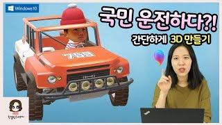 국민이가 운전을 한다? 쉽게 3D 애니메이션 만들기 3D 그림판 파워포인트 모핑활용 Windows 10 말이야와 친구들 국민 끼야 | 친절한혜강씨