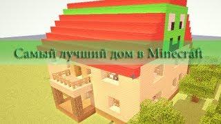 Лучший летний дом в Minecraft 1.7.2