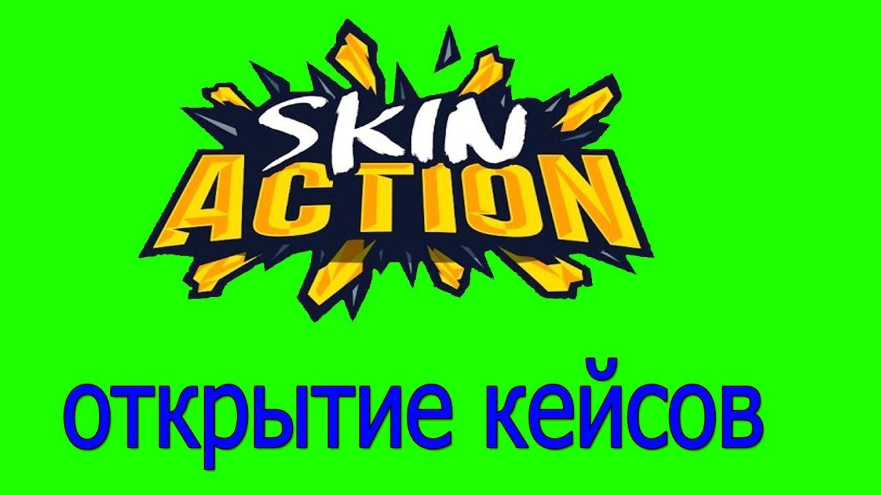 skin action сайт по открытию кейсов