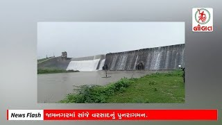 News Flash: Rainfall in Jamnagar, Ranjit Sagar Dam Overflow.
