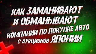 ИВАН КИЛИН РЕКЛАМИРУЕТ ОБМАНЩИКОВ??? ЗАМАНУХА! СЕВЕР ДВ / PRIORITY AUTO/ LIFE CAR 25/ JAPAN STAR/