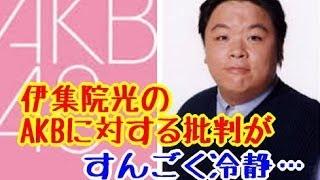 伊集院氏がAKB商法に付いて「深夜の馬鹿力」で語っています こういう話...