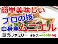 【料理動画】プロの簡単おかずレシピ『白身魚のムニエル きのこクリーム』【よみファ…
