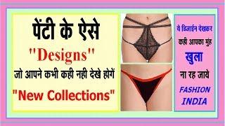 लेडीज पेंटी व अंडरवियर//Latest Panties and Ladies Underwear-items{part2}