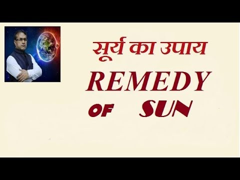 Sun remedy---  सूर्य का उपाय-- Vedic Astrology || KP Astrology