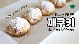 No유제품, Dairy FREE Sesame Cooki…