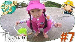 เด็กจิ๋วเล่นทราย เจอปูเสฉวนเต็มหาด (la a natu#7)