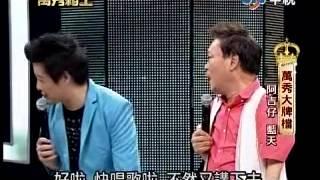 藍天..阿吉仔(萬秀豬王電視版)