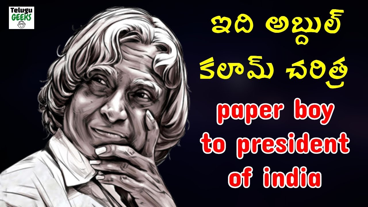dr apj abdul kalam biography in telugu every student must watch this inspiring story
