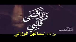قصيدة ولما قسى قلبي للإمام الشافعي