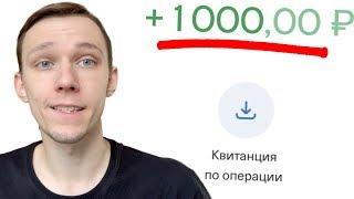 как получить 1000 рублей от Тинькофф Банка?