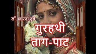 GURHATHI Ori tar, ori ho tara, baithe bar re netiya Vivah Geet गुरहथी  ओरी तर, ओरी हो तर  विवाह गीत