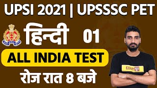 UPSI 2021/UPSSSC PET | Hindi | All India Test | By Vivek Sir || Class -01