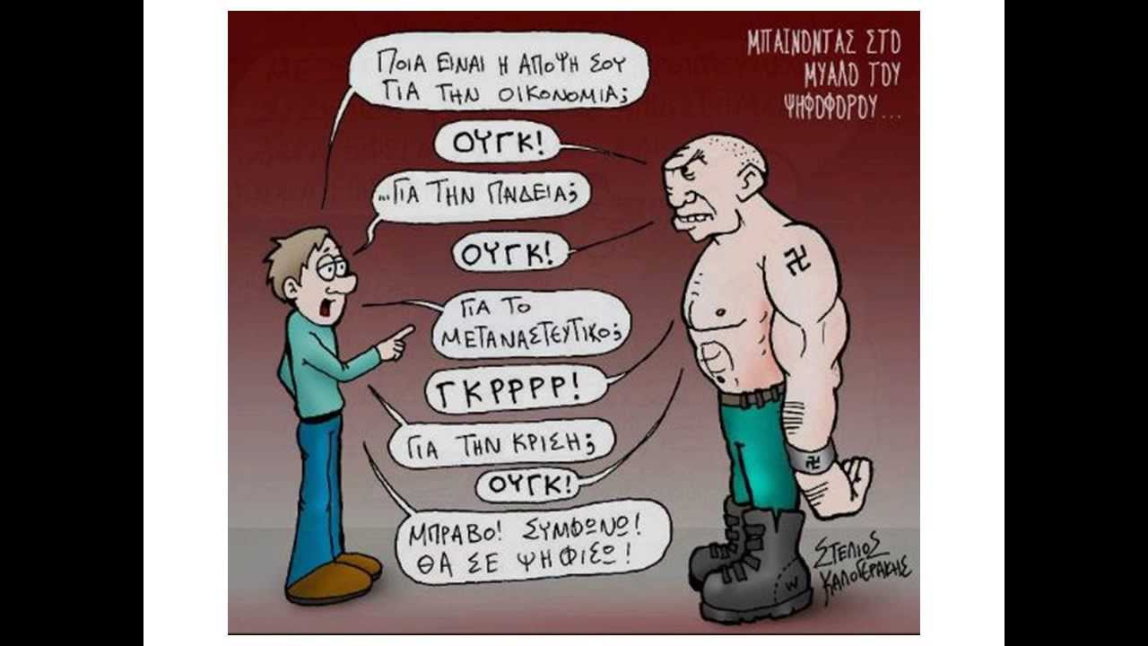 Αποτέλεσμα εικόνας για αντιφασιστικά σκίτσα