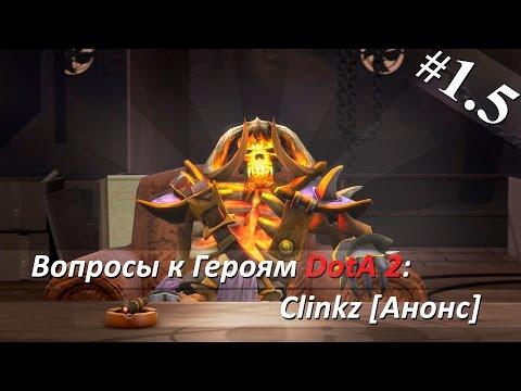 видео: Вопросы к Героям dota 2 - Эпизод 1.5 (clinkz - Анонс) [60fps]