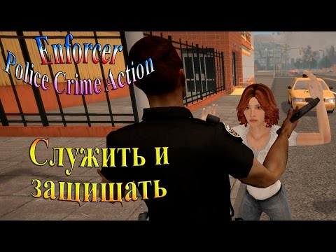 Enforcer Police Crime Action (Инфорсер) - часть 1 - Служить и защищать