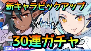 【ワーフリ】やっと☆5が…!!新キャラピックアップガチャ30連【ワールドフリッパー】