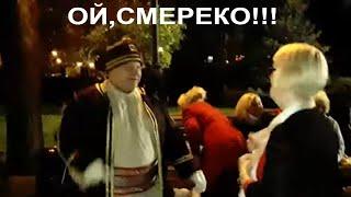 Ой,смереко!!!Народные танцы,сад Шевченко,Харьков!!!