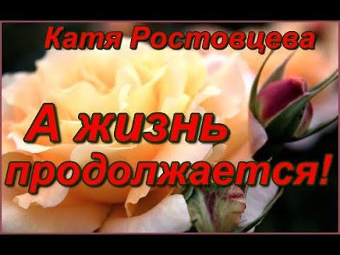 """""""А жизнь продолжается!"""" - Катя Ростовцева"""