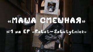 Маша смешная (№1 на новом EP Robot-Sobutylnick)