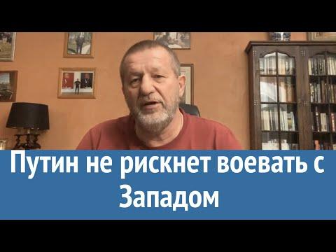 Альфред Кох: Путин не рискнет воевать с Западом – он слишком осторожен