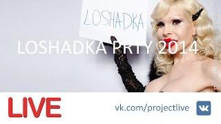Loshadka prty от byvavilin production (aftermovie original) #loshadka #prty #byvavilin #nustation