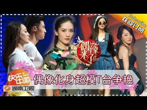 《偶像来了》第5期20150829: 偶像化身超模T台争艳 Up Idol EP5: When Idols Became Supermodel【湖南卫视官方版1080p】