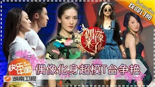 《偶像来了》第5期20150829: 偶像化身超模T台争艳 Up Idol EP5: When Idols Became Supermodel【湖南卫视官方版1080p】 thumbnail