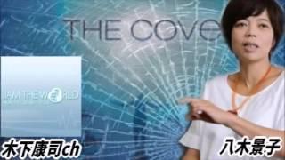 【八木景子】 反日プロパガンダ映画ザ・ コーブのひどい実態 2016年2月12日 【ビハインド・ザ・コーヴ】 thumbnail