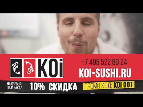 KOi-суши в Железнодорожном! СКИДКА 10% по промокоду!