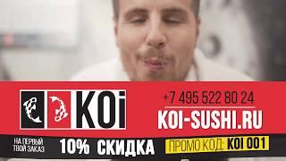 KOi-суши в Железнодорожном! СКИДКА 10% по промокоду!(, 2018-10-17T17:24:15.000Z)