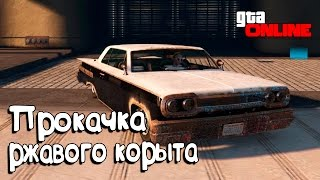 GTA Online┃ПРОКАЧКА РЖАВОГО КОРЫТА┃#29