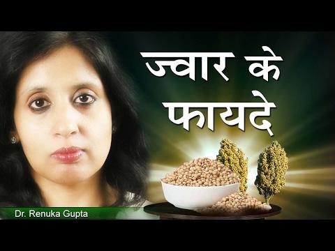 ज्वार के फायदे | Jowar Ke Fayde | Health Benefits of Sorghum | Sanjeevni Beauty