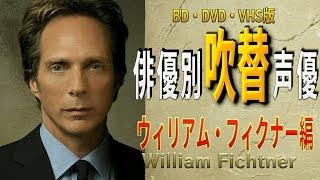 俳優別 吹き替え声優 137 ウィリアム・フィクナー編