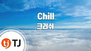 [TJ노래방] Chill - 크러쉬(Feat.Sik-K) / TJ Karaoke
