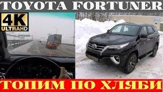 Toyota Fortuner - жесткий полный привод не боится трассы (4k) 3840x2160