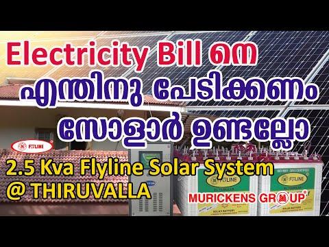 Electricity Bill നെ എന്തിനു പേടിക്കണം സോളാർ ഉണ്ടല്ലോ – Flyline Solar Products – Murickens Group