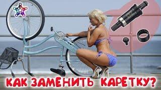 🚲 Как Заменить каретку #велосипеда #своимируками ►(Для замены каретки #велосипеда нам понадобятся #специальныесъемники и инструменты для ремонта велосипеда,..., 2016-05-24T10:00:00.000Z)